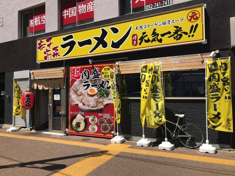 Genkiichiban N1