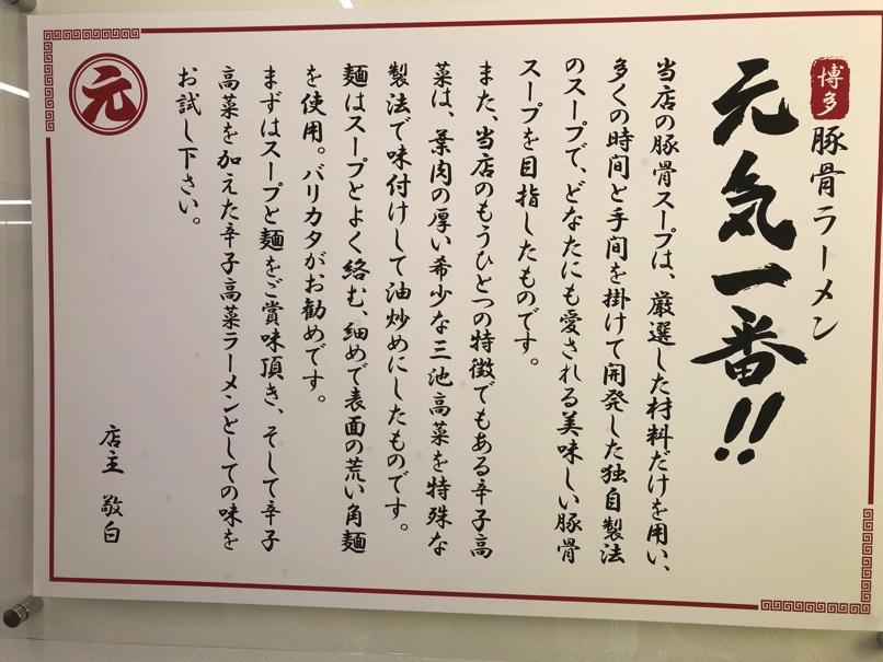 Genkiichiban N16