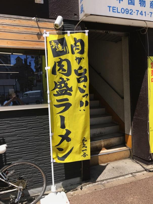 Genkiichiban N2