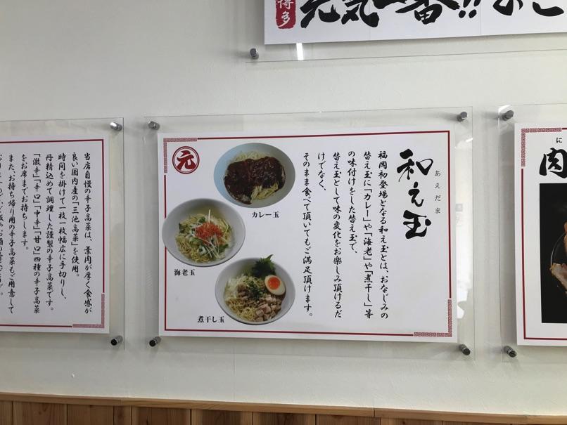 Genkiichiban N24