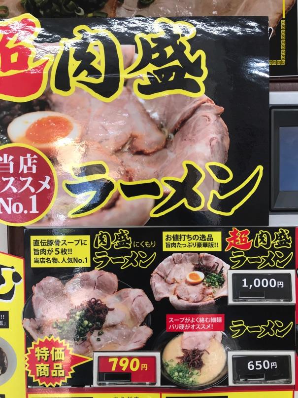 Genkiichiban N6
