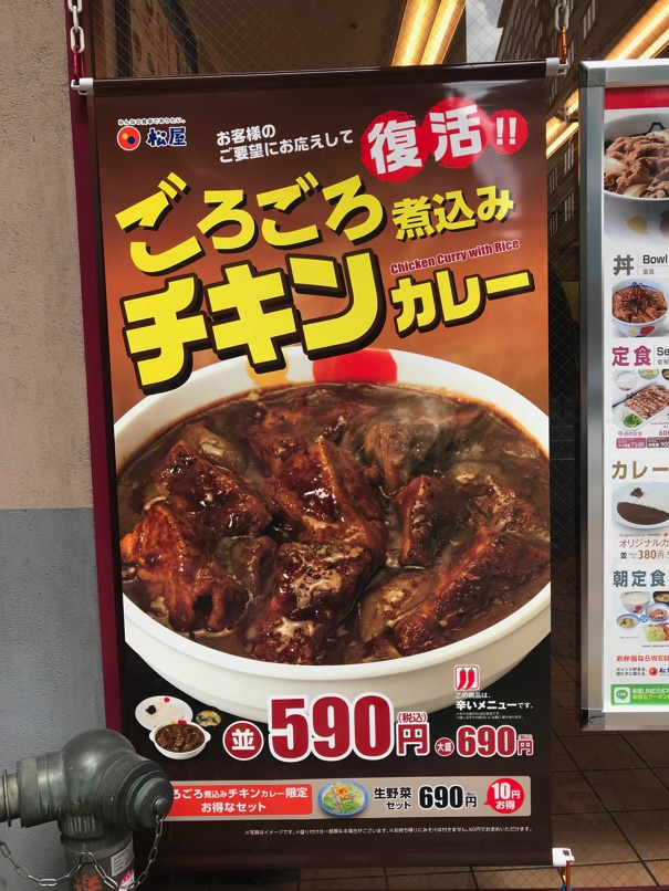 Matsuya chickencurry 1