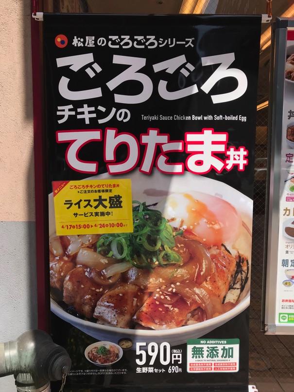Matsuya goteri chicken1