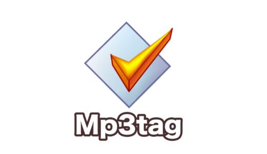 Mp3tagでiTunesからタグデータを持ってくる方法