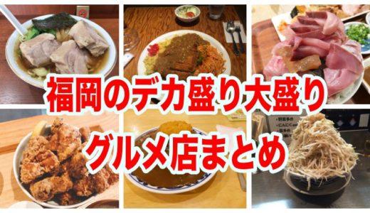 【福岡デカ盛りまとめ】限界にチャレンジ!がっつり食べたい大盛りグルメ店