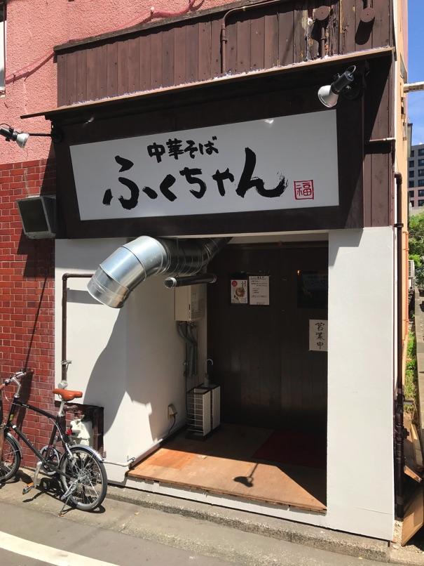 Fukuchan 1