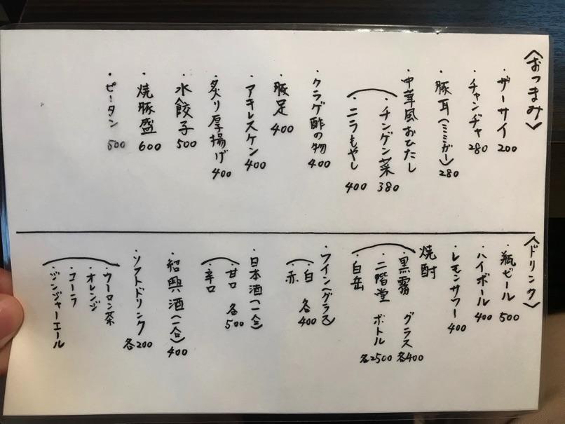 Fukuchan 6