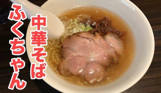 【中華そば ふくちゃん】魚介系ダシの香り高い「中華そば」を味わいました!