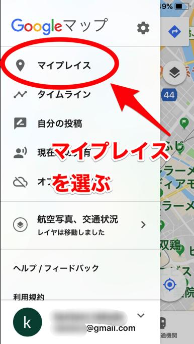 Google myplace 1