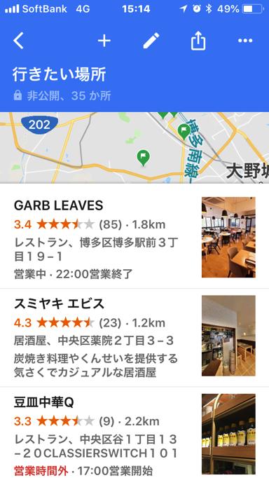 Google myplace 3