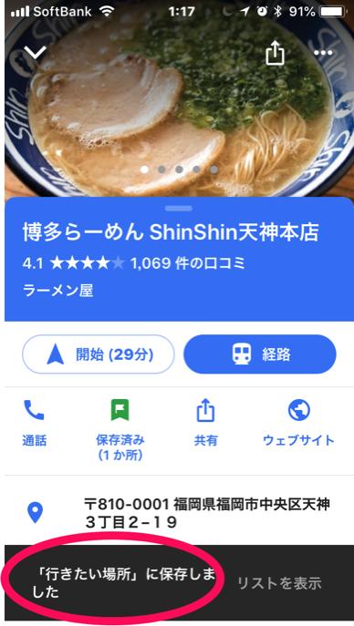 Google myplace 9