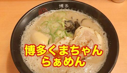 【博多くまちゃんらぁめん】泡立つ醤油豚骨スープ! ラーメン激戦区に勝負を賭けた渾身の一杯を頂く!