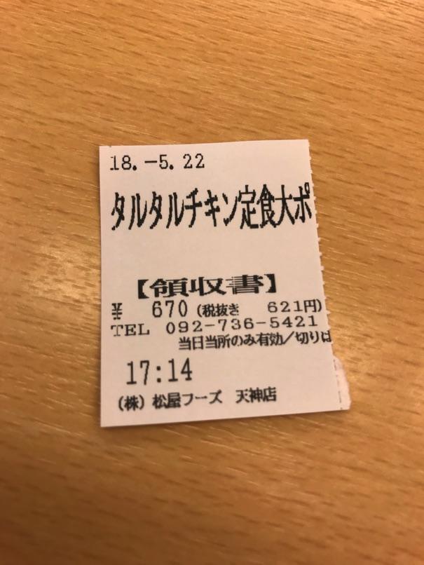 Matsuya wafutalutalu3