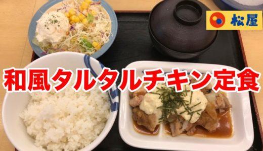 【松屋】和風タルタルチキン定食 酸味が効いたタルタルソースで思った以上にサッパリしたお味。
