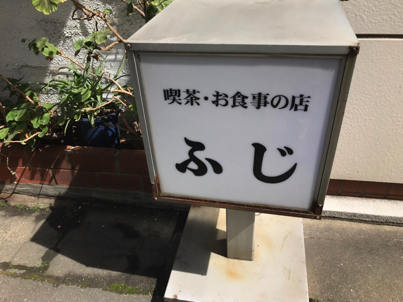 Tea fuji 2