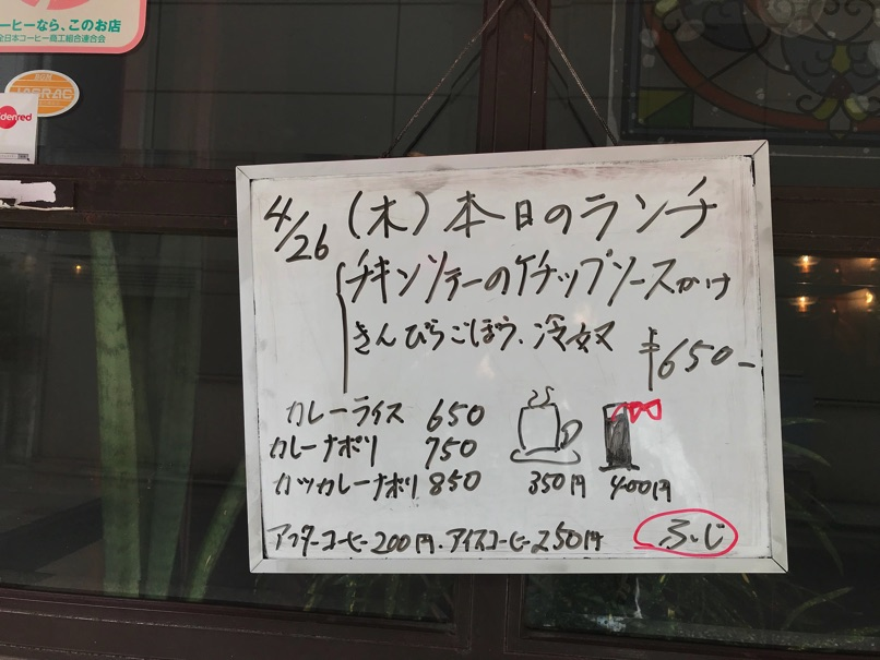 Tea fuji 3