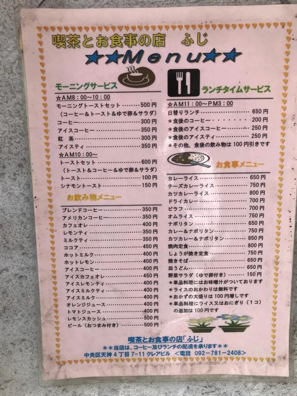 Tea fuji 4