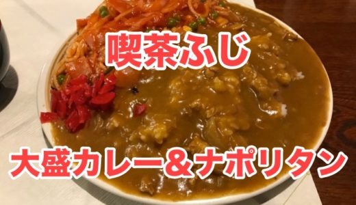 【喫茶ふじ】大盛りカレー&ナポリタンはお袋の味!昭和な空気漂う喫茶店