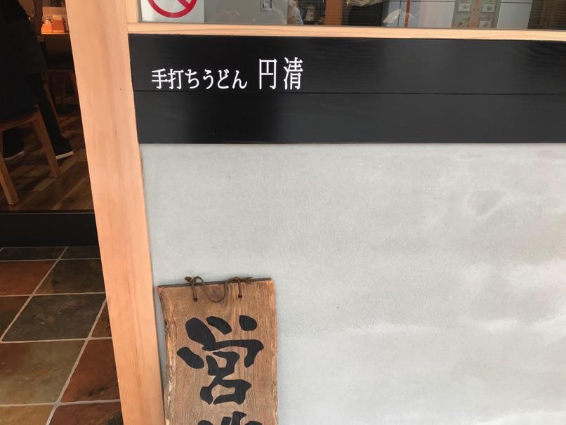 Udon ensei 3