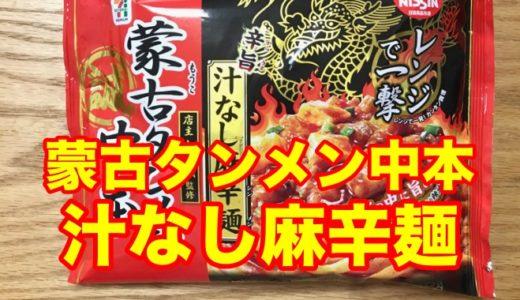 【セブンイレブン】「蒙古タンメン中本汁なし麻辛麺」 毛穴が広がる鋭い辛さに日清の平打ち麺がもっちりウマい