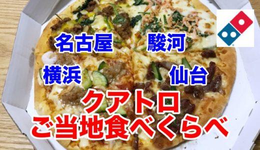 【ドミノ・ピザ】「クアトロご当地食べくらべ」仙台・横浜・駿河・名古屋のご当地グルメが詰まった夢の一枚!
