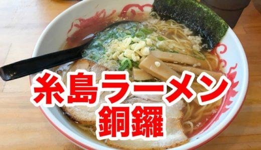 【元祖糸島ラーメン銅鑼(どら)】糸島食材が詰まった「中華そば」 シコシコした細麺がハマる味!