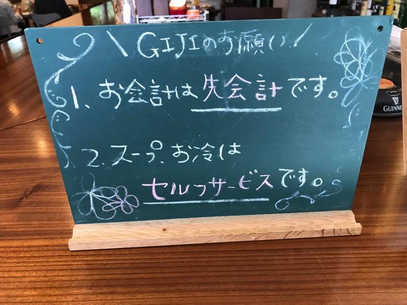 Giji curryrice6