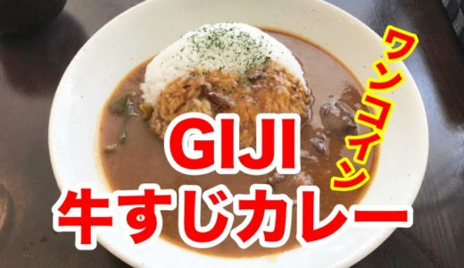 【GIJI】平日限定ランチ 博多和牛の牛すじカレーが500円! 特濃欧風カレーと牛すじのウマすぎる組み合わせ
