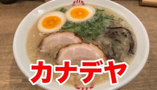 【ラーメン カナデヤ】軽やかトンコツとカリカリ焼き餃子に潜むディープな美味さを知って欲しい!