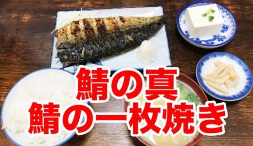 【真】脂が乗りすぎた極厚太の「鯖の一枚焼き」に大感動! これ以上美味しい焼き鯖をワイは知らない。