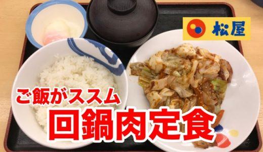 【松屋】回鍋肉定食 旨ピリ辛でご飯がどんどん食べれる濃厚なお味!!