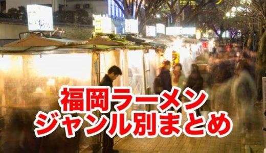 「ラーメン王国」福岡で必食すべき おすすめラーメン店 ジャンル別まとめ