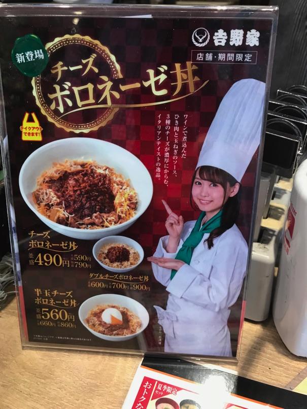 Yoshinoya cheeseBolognese2