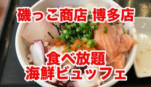【磯っこ商店 博多店】土日祝限定 食べ放題海鮮ビュッフェ 自分好みの大盛り海鮮丼を作ろう!