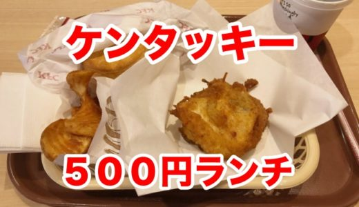 【KFC】ケンタの500円ランチ やっぱり男には物足りなかったよ