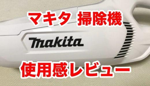 【マキタ充電式クリーナー】超軽!デザインにベタ惚れ!汚部屋が劇的キレイをはたす!使用感レビュー(CL107FDSHW)