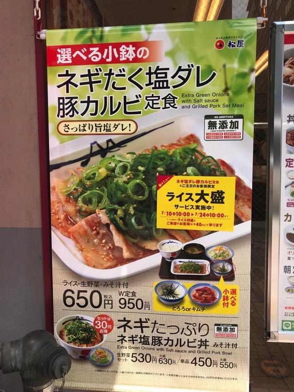 Matsuya negishio 1