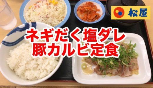 【松屋】ネギだく塩ダレ豚カルビ定食 夏バテを吹っ飛ばす塩ダレと黒コショウが強烈