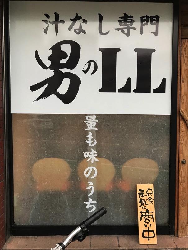Otokono LL 2