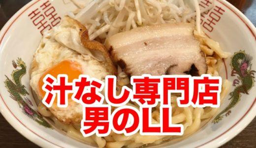 【汁なし専門店 男のLL】九州一の極太麺 もちもち食感にハマる こだわりの汁なし麺!!