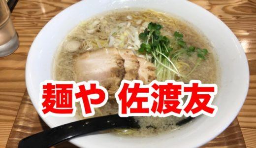【麺や 佐渡友】淡麗鶏ガラスープにツルシコ細麺 大人気しょう油ラーメンが旨すぎた!