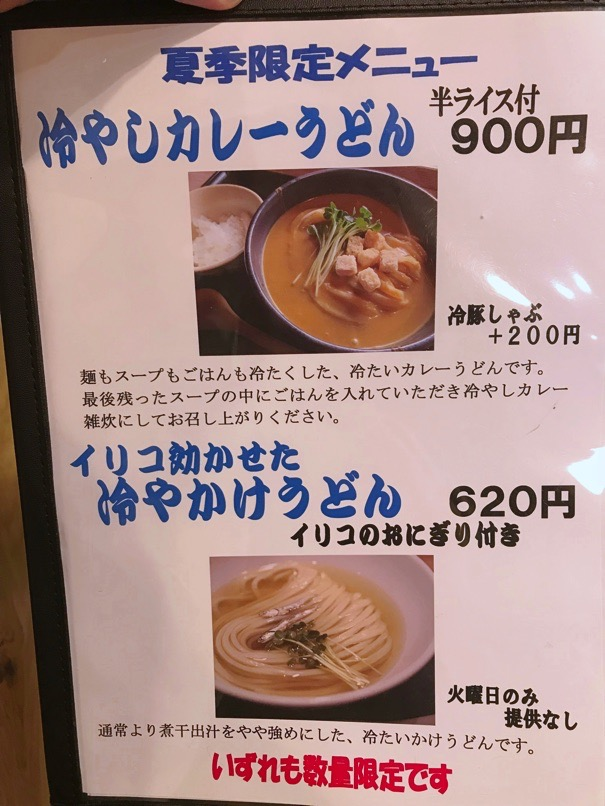 Ensei Ccurry udon 2
