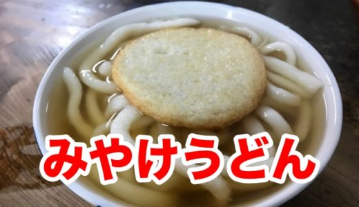 【みやけうどん】「孤独のグルメ」登場店 柔らか博多うどんを食べるなら外せない
