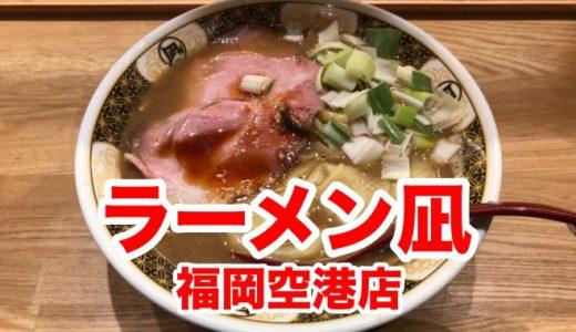 (閉店)【ラーメン凪 福岡空港店】圧倒的なニボ天国! 濃厚煮干しラーメンの野性味がスゴい