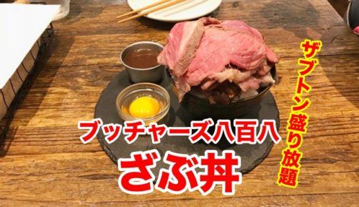 【ブッチャーズ八百八】「ざぶ丼」980円でザブトン盛り放題 そびえ立つインスタ映え丼を作ったった!