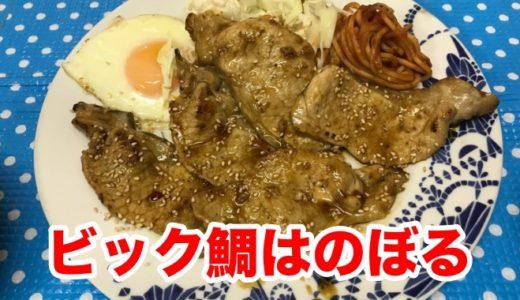 【ビック鯛はのぼる】とある福岡の異世界食堂 ほぼ食べ放題の太っ腹「しょうが焼き定食」を食す。