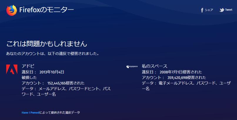 FirefoxMonitor2