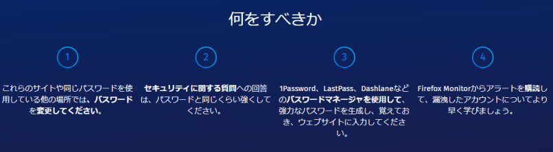 FirefoxMonitor3