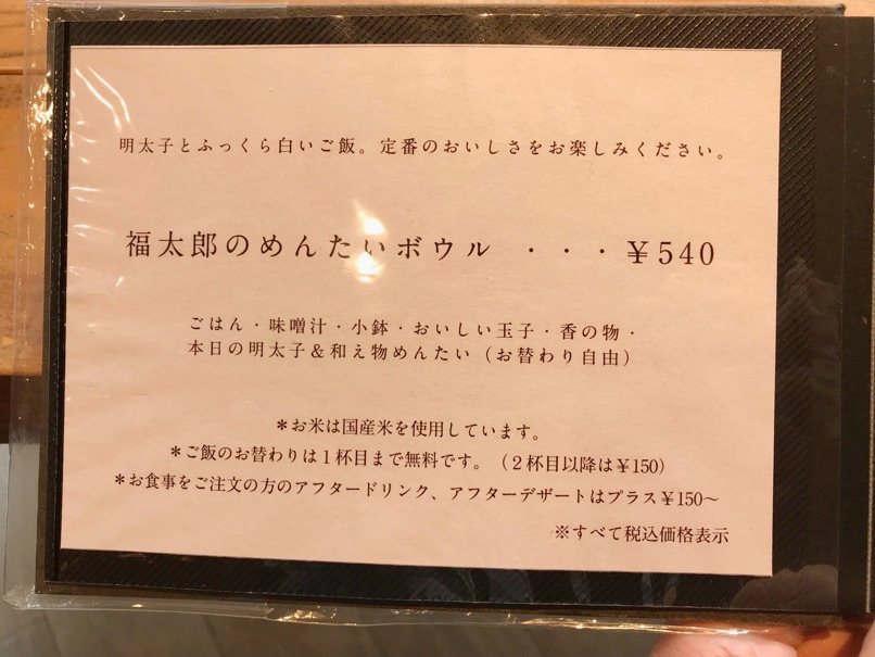 Fukutaro 5