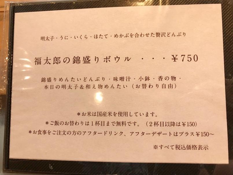 Fukutaro 6